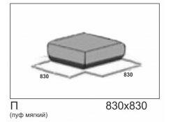 Модуль пуф Сен-Тропе описание, фото, выбор ткани или обивки, цены, характеристики