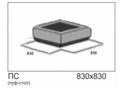 Модуль пуф-стол Сен-Тропе описание, фото, выбор ткани или обивки, цены, характеристики